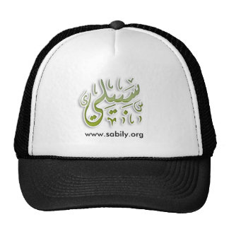 Sabily arabic logo + website url cap