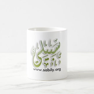 Sabily arabic logo + website url coffee mug