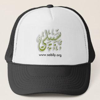 Sabily arabic logo + website url trucker hat