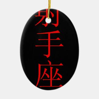 """Sagittarius"" zodiac sign Chinese translation Christmas Ornament"
