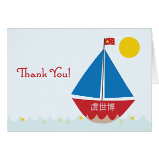 Sail Thank You Notes Stationery Note Card