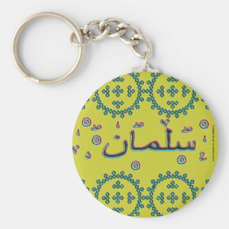 Salman arabic names key ring