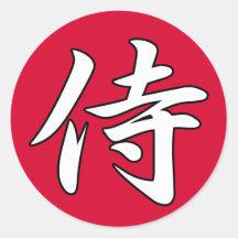 SAMURAI KANJI red Round Stickers