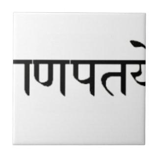 sanskrit mantra: Lord Ganesha: Success Small Square Tile