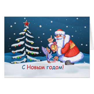 Santa tree girl Russian new Year Greeting Card
