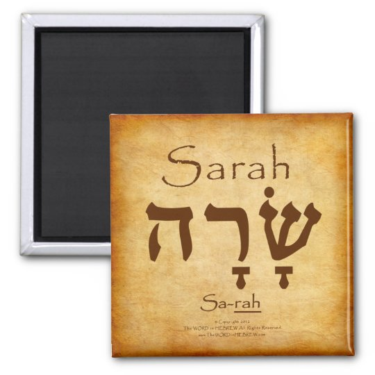 Sarah Hebrew Name Magnet