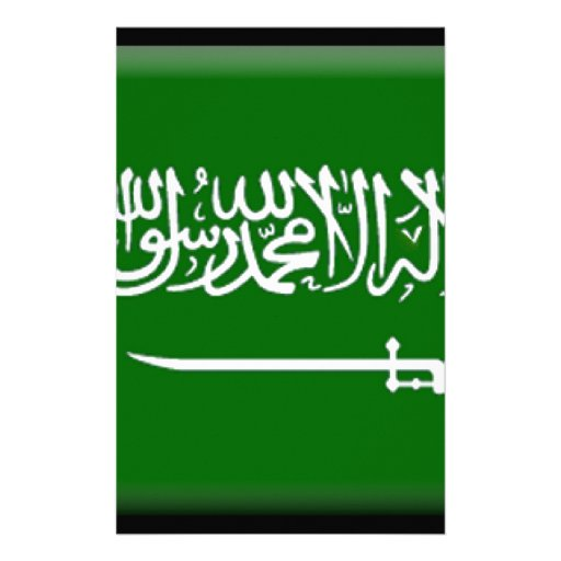Saudi Arabia Flag Personalized Stationery
