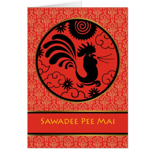 Sawadee Pee Mai, Year of the Rooster Thai