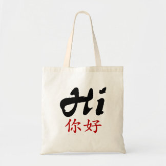 Say Hi in Chinese and English Budget Tote Bag