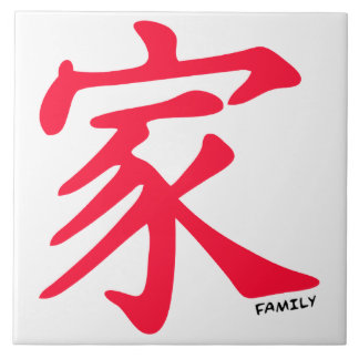 Scarlet Red Chinese Family Character Large Square Tile