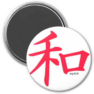 Scarlet Red Chinese symbol for Peace Refrigerator Magnets