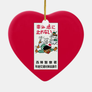 School children, drive carefully, Traffic, Japan Christmas Ornament