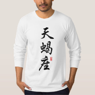Scorpio in Chinese T-Shirt