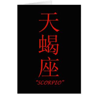 """""""Scorpio"""" zodiac sign Chinese translation Card"""