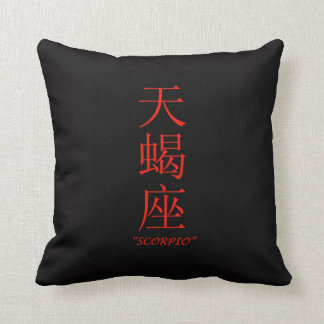 """Scorpio"" zodiac sign Chinese translation Cushion"