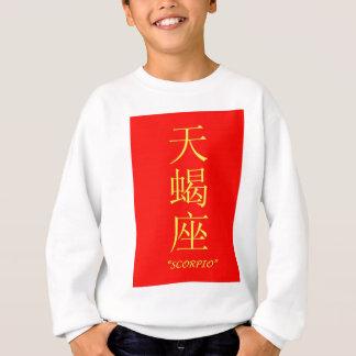 """Scorpio"" zodiac sign Chinese translation Sweatshirt"
