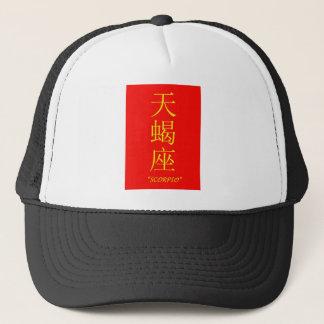 """Scorpio"" zodiac sign Chinese translation Trucker Hat"