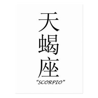 Scorpio zodiac sign in Chinese Postcards