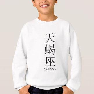 """""""Scorpio"""" zodiac sign in Chinese Sweatshirt"""