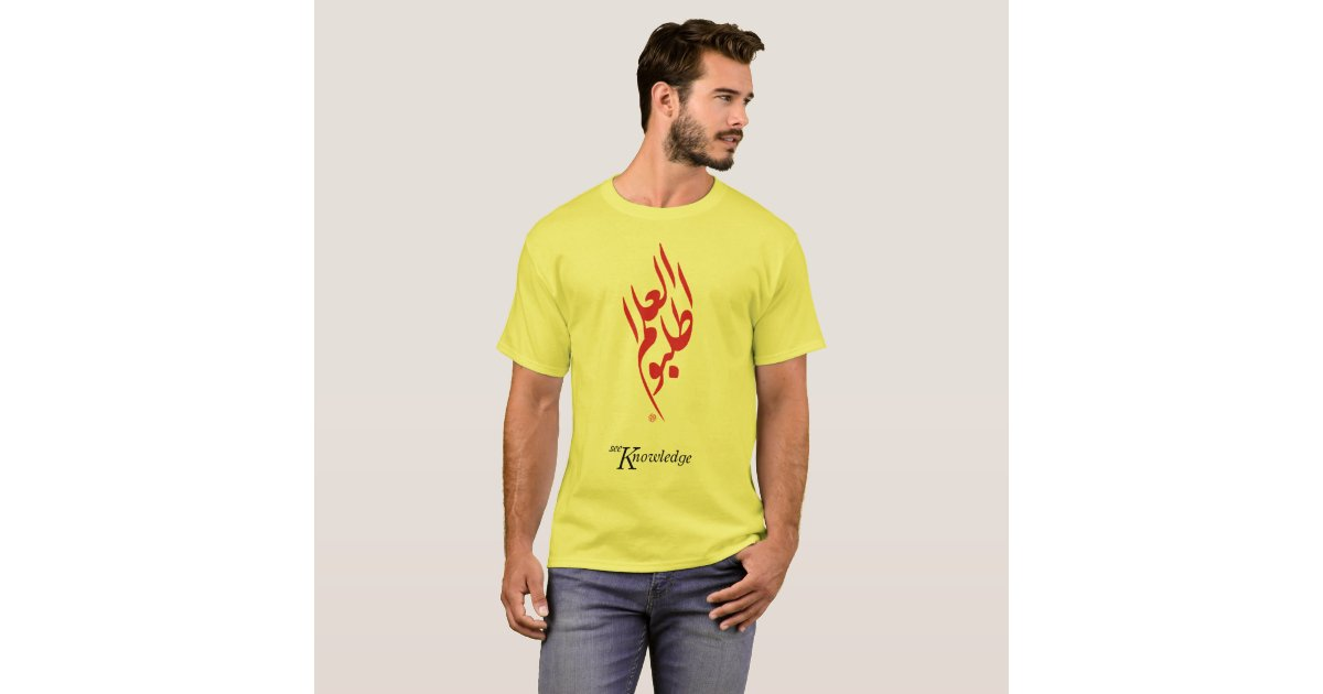 Seek Knowledge Arabic Calligraphy T Shirt Zazzle