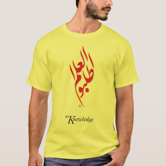 Seek knowledge  - Arabic calligraphy T-Shirt