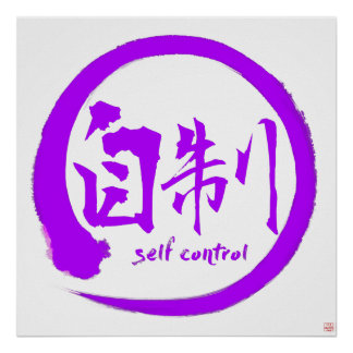 Self Control Poster | Purple Kanji & Enso Circle