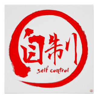 Self Control Poster | Red Kanji & Enso Circle