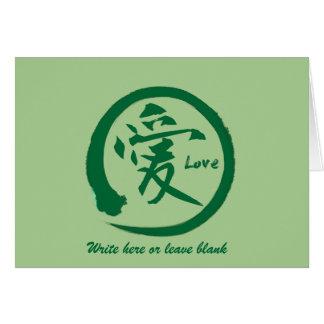 Send love greeting cards | Green Japanese kanji