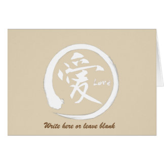 Send love greeting cards | White Japanese kanji