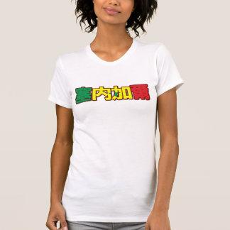 Senegal - In Chinese T-Shirt