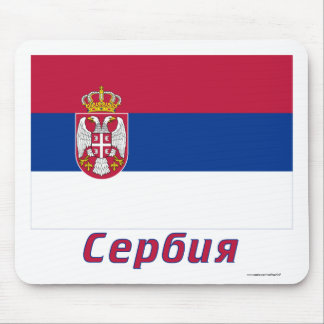 Serbia Flag with name in Russian Mouse Mats