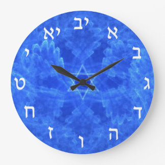 Serenity - Hebrew Wall Clocks