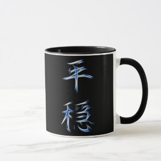 Serenity Japanese Kanji Calligraphy Symbol
