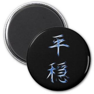 Serenity Japanese Kanji Calligraphy Symbol 6 Cm Round Magnet