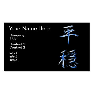 Serenity Japanese Kanji Calligraphy Symbol Business Card Templates
