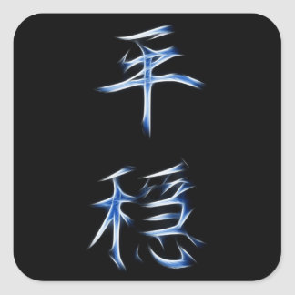 Serenity Japanese Kanji Calligraphy Symbol Square Sticker