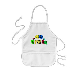 Serves You Right! ☆ Som Nam Naa in Thai Language ☆ Kids Apron