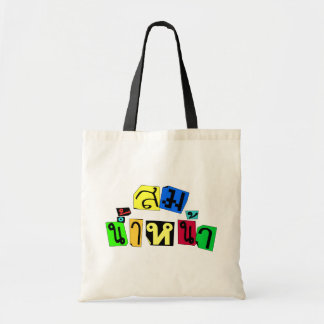 Serves You Right! ☆ Som Nam Naa in Thai Language ☆ Tote Bag