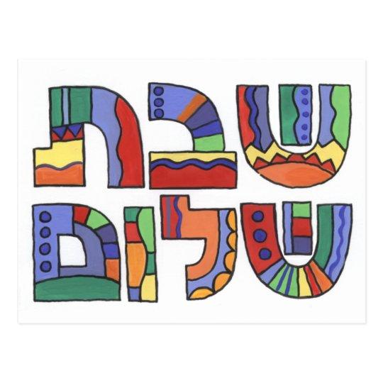 Shabbat Shalom Postcard