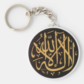 Shahadah B/G Keychain