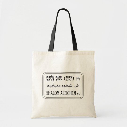 Shalom Aleichem Street, Tel Aviv, Israel