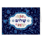 Shalom at Pesach. Happy Passover Greeting Cards