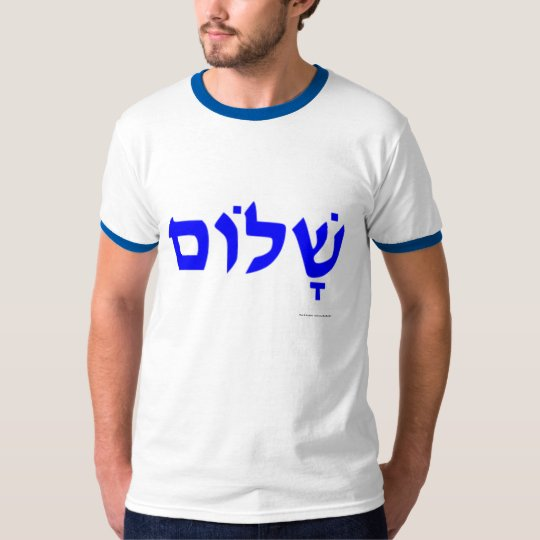 Shalom (front and back) T-Shirt