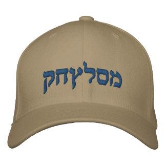 Shalom Hat Baseball Cap