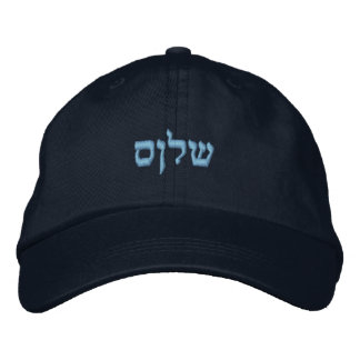 Shalom hebrew embroidered baseball cap