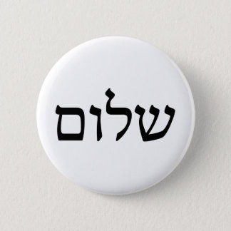 Shalom in Hebrew 6 Cm Round Badge