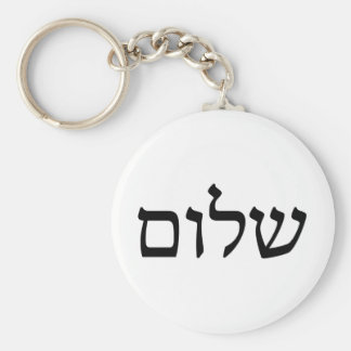 Shalom in Hebrew Basic Round Button Key Ring