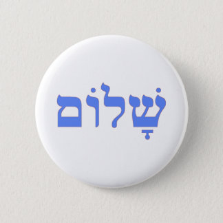 Shalom Peace in Hebrew 6 Cm Round Badge