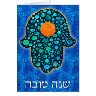Shana Tova- Happy Jewish New Year 1 Card