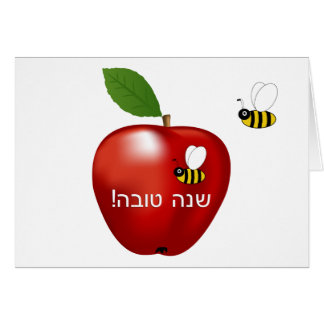 Shanah Tovah Rosh Hashanah Jewish New Year Greeting Card